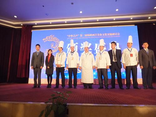 北京海峽兩岸美食文化論壇 211