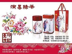 演易山莊-蜜香紅茶