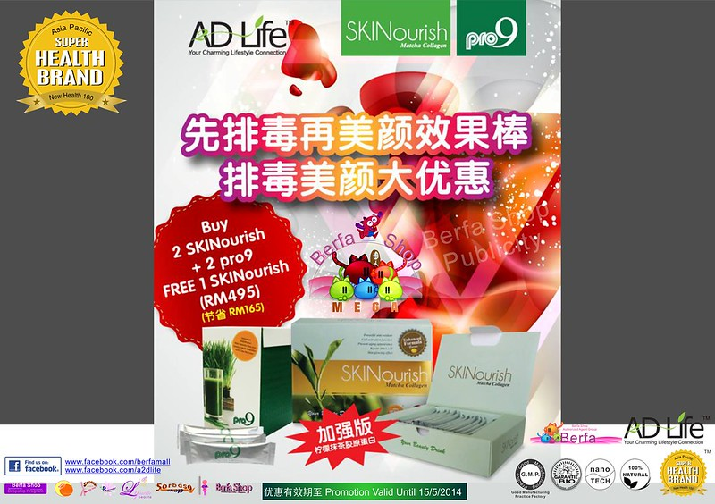 2014 March - May Promotion A2Dlife 2