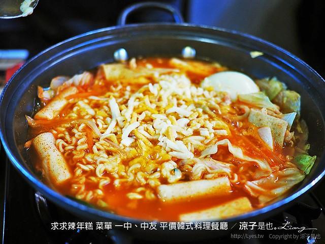 求求辣年糕 菜單 一中、中友 平價韓式料理餐廳 11