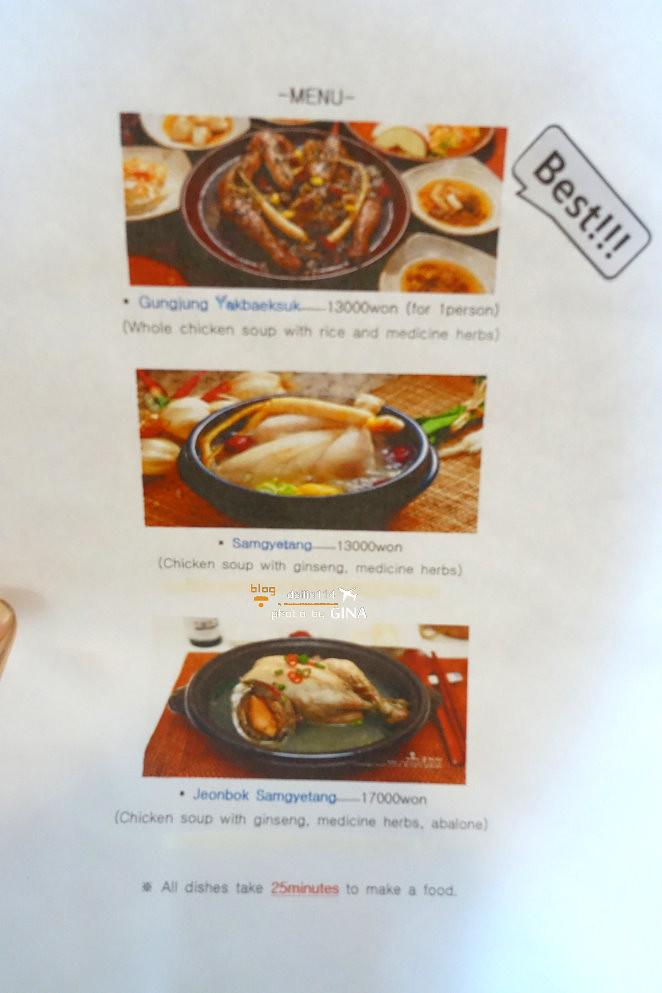 【大邱美食】大樹屋韓方蔘雞|藥膳雞湯|人蔘雞湯|一個人也可以吃的韓食|宋仲基、藤井美菜也來過! 大邱藥令市旁邊(近東城路、附交通方式地圖) @GINA旅行生活開箱