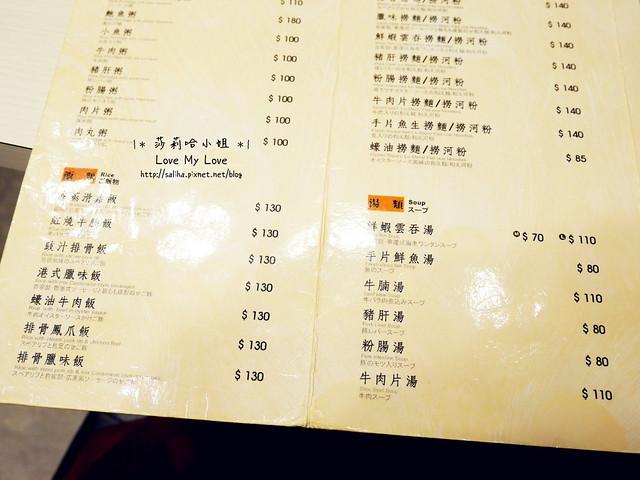 台北東區美食餐廳推薦1976香港粥麵館 (13)