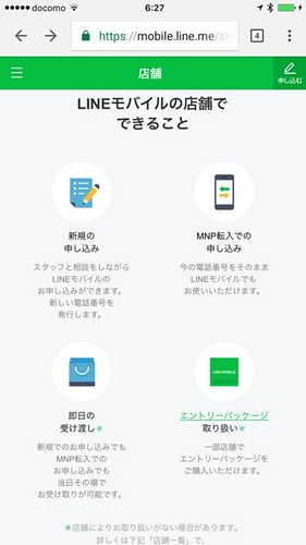 line-mobile-application-1