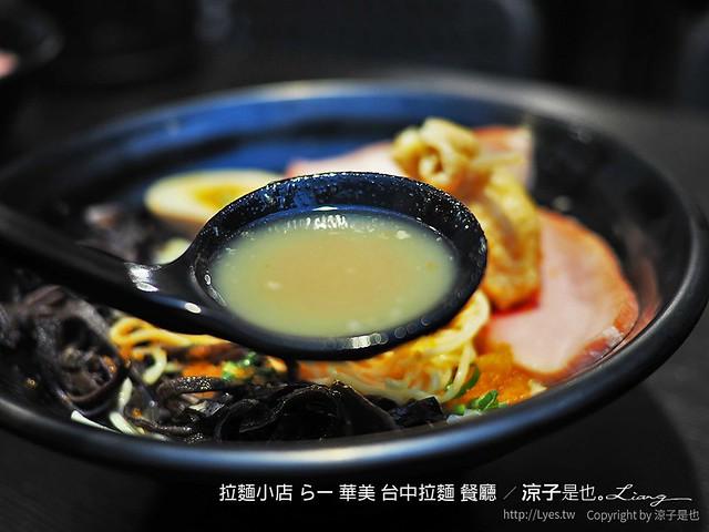 拉麵小店 らー麺 華美 台中拉麵 餐廳 20