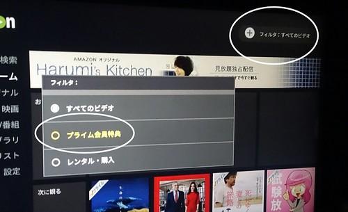Wii U のAmazonビデオアプリ プライム限定