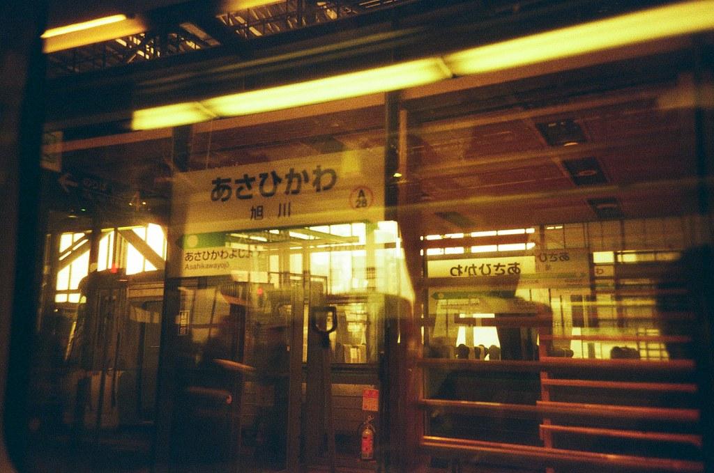 旭川 Asahikawa, Japan / Redscale / Lomo LC-A+ 經過旭川的時候感覺車站有點酷,旭川車站看起來是一個比較現代、開放式的車站,連月台的階梯通道都用玻璃帷幕的方式設計,冬天可以躲在裡面,避寒!  下次有機會在多停留旭川,這次就先跳過!  Lomo LC-A+ Lomography Redscale XR 50-200 35mm 0399-0013 2017-01-22 ISO100 Photo by Toomore