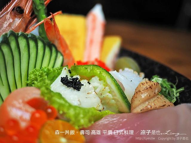 森一丼飯。壽司 高雄 平價 日式料理 18