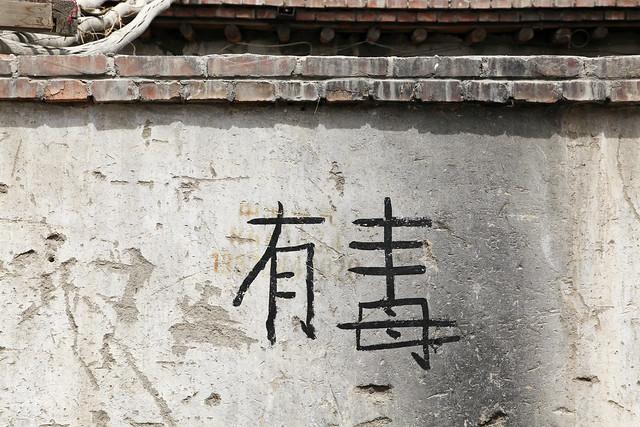 """toxic"" written on the wall, Kumul (Hami) ハミ、「有毒」と書かれた壁"