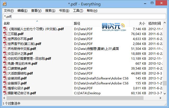 everything-screenshot