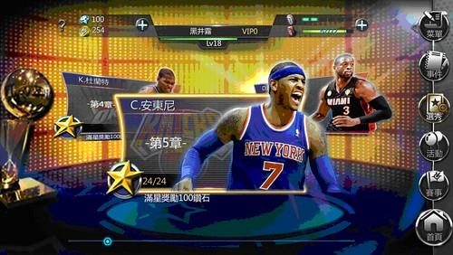 NBA夢之隊12