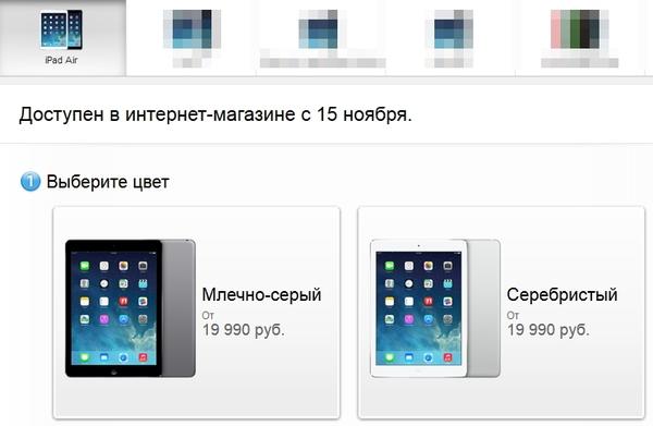 iPad Air купить