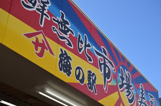 冬の青春18きっぷの旅 那珂湊路地裏散歩 2014年1月6日