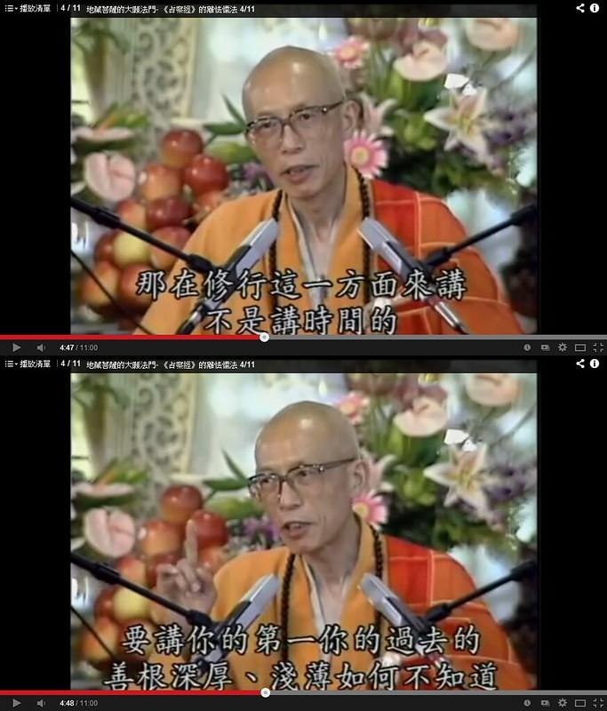 在修行的這一方面來講,不是講時間的。/要講你的,第一,過去的善根,深厚淺薄如何,不知道;第二,....../聖嚴法師/地藏菩薩的大願法門