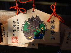 牛窓神社の絵馬 by wishigrow