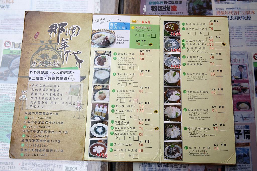 20140310台南-那個年代 (5)