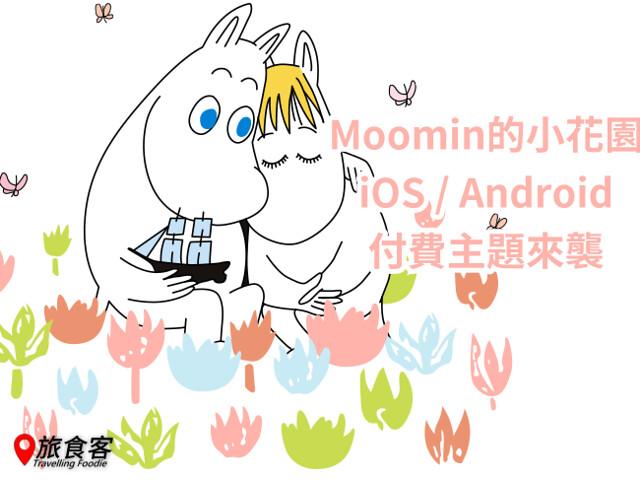 LINE 主題-Moomin的小花園