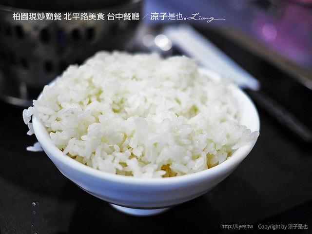 柏園現炒簡餐 北平路美食 台中餐廳 7