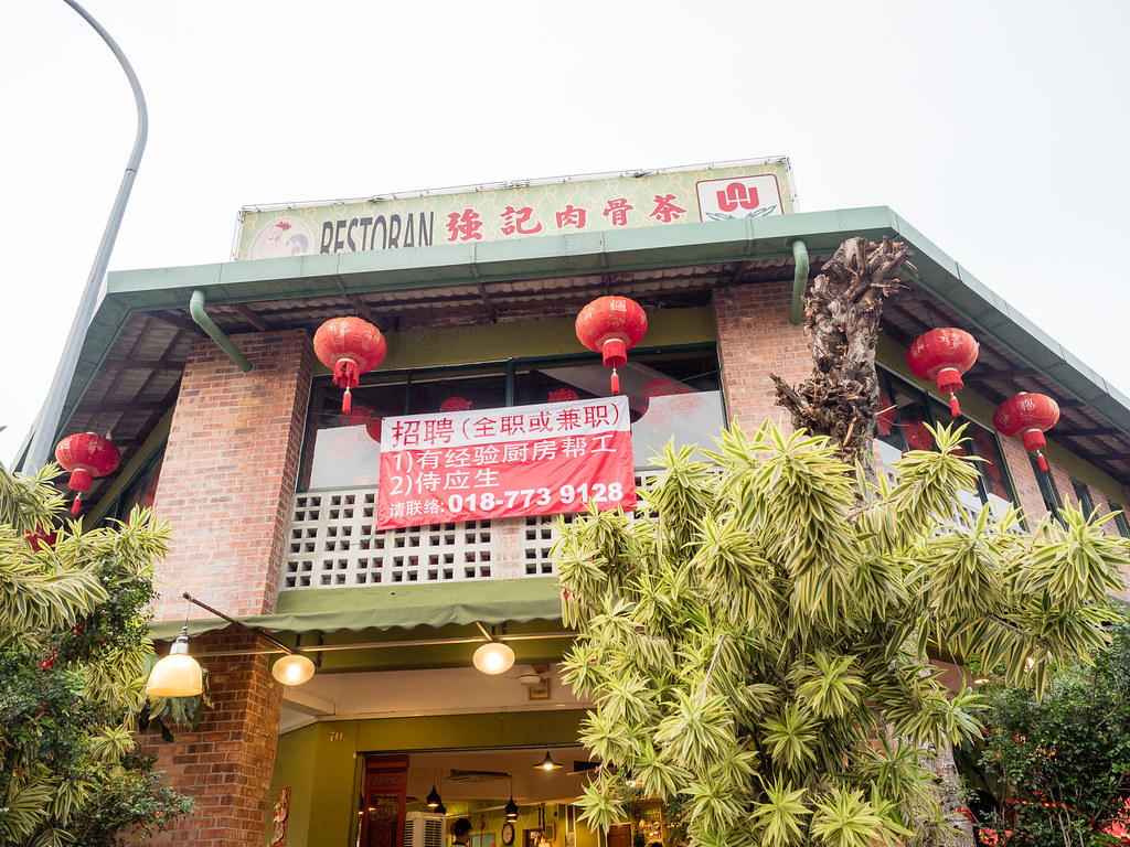 Kheong Kee Bak Kut Teh 強記肉骨茶 at Pandan Indah