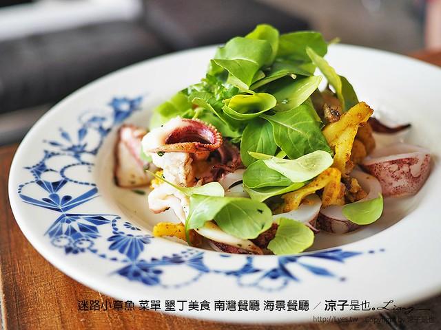 迷路小章魚 菜單 墾丁美食 南灣餐廳 海景餐廳 26
