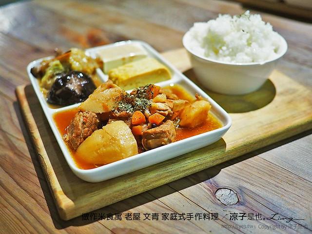 做作米食寓 老屋 文青 家庭式手作料理 9