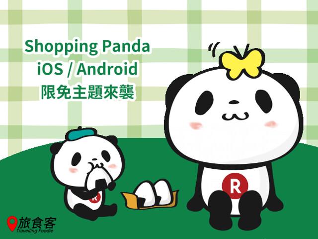LINE 主題-Shopping Panda (JP)