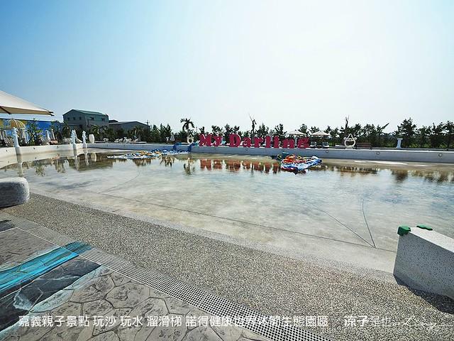 嘉義親子景點 玩沙 玩水 溜滑梯 諾得健康世界休閒生態園區 29