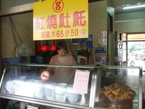 呂記土魠魚焿