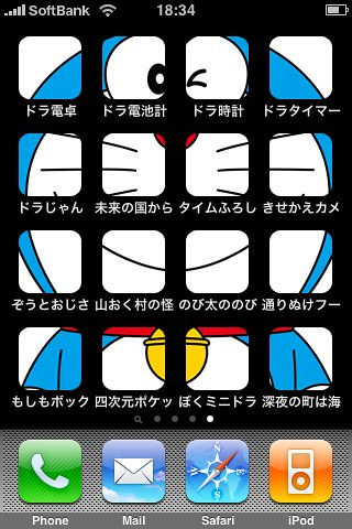 iphone-app-doraemon.jpg