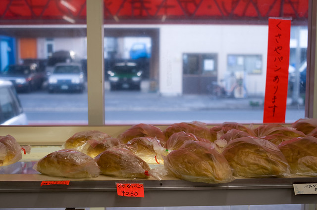 八丈島 ブーランジェリー くさやパン