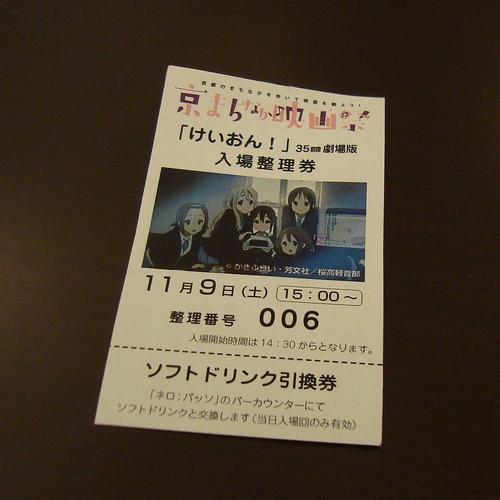 2013/11 京まちなか映画祭 映画けいおん! 35mm上映会