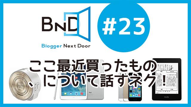 bnd23_kokuchi_eyecatch_640