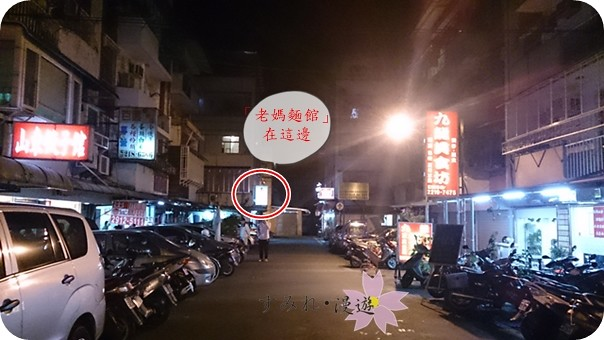 民以食為天-老媽麵館(新店中央路)-20131123-1