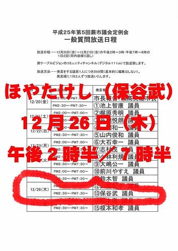 蕨市議会 2013年12月定例会の一般質問ケーブルテレビ放送予定日時