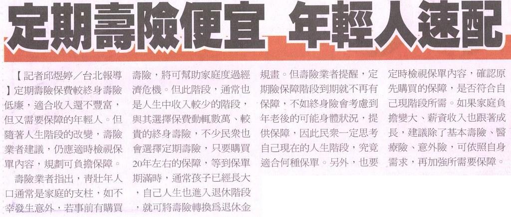 20131217[經濟日報]定期壽險便宜 年輕人速配
