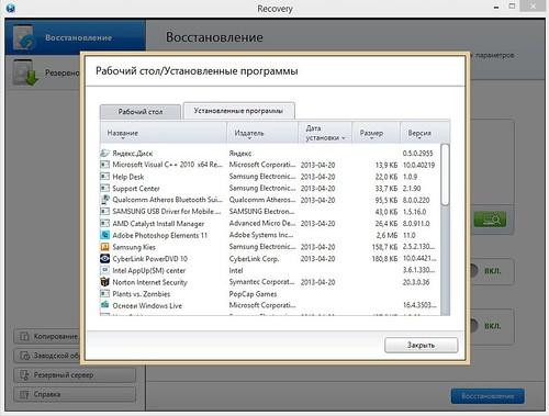 Как сделать диск с программами фото 681