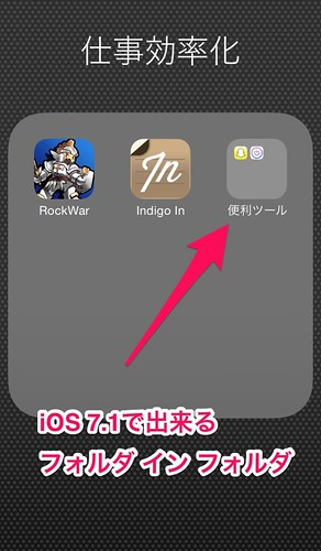 ios7_folder_in_folder