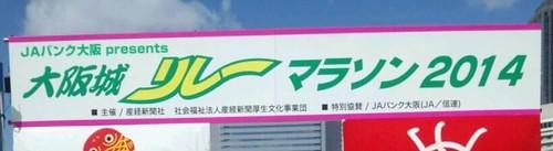 大阪城リレーマラソン2014