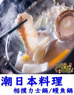 潮日本料理-0