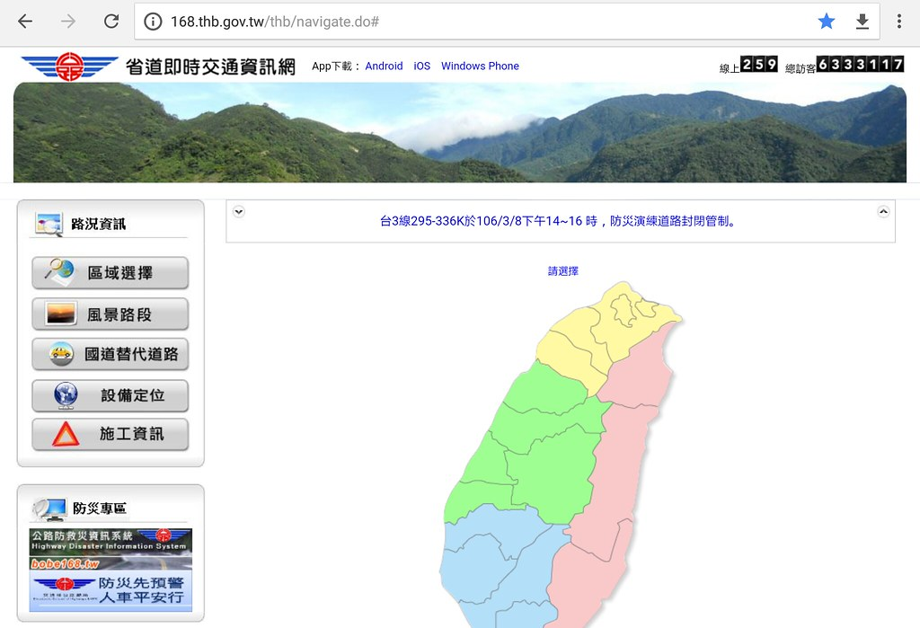 Taiwan safe cycling: provincial highway information website