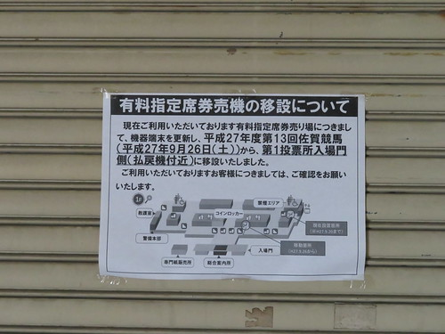 佐賀競馬場の指定席券売場の移設のお知らせ