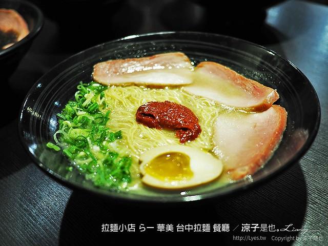 拉麵小店 らー麺 華美 台中拉麵 餐廳 10