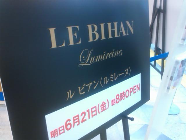 神戸そごうのルビアン・ルミレーヌ