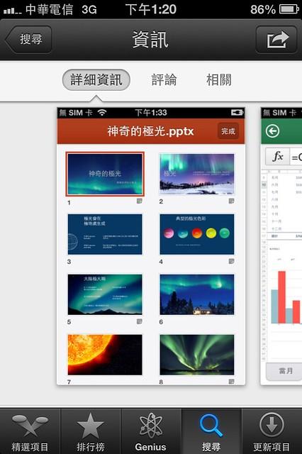 截圖 Office Mobile for iPhone (11)