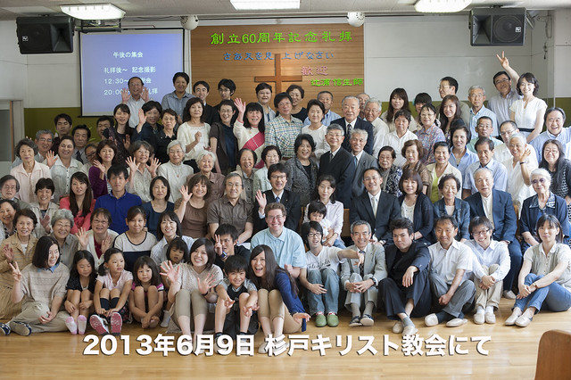 杉戸キリスト教会創立60周年記念礼拝集合写真