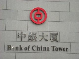 081 Bank of China tower