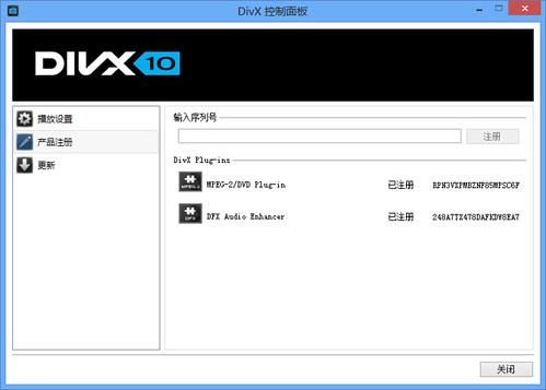 DivX Plus 10