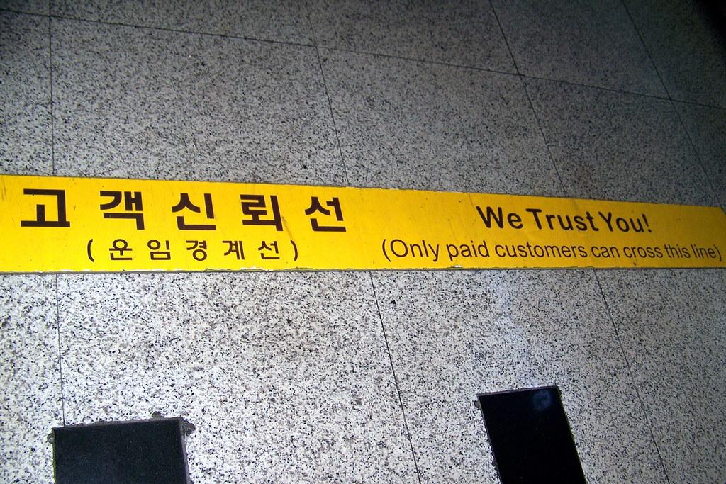 we trust you