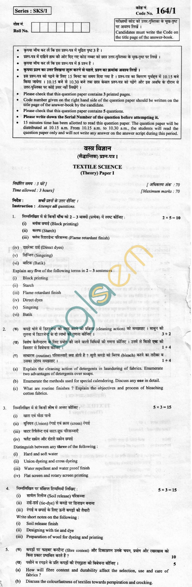 CBSE Board Exam 2013 Class XII Question Paper -Textile Science Paper I