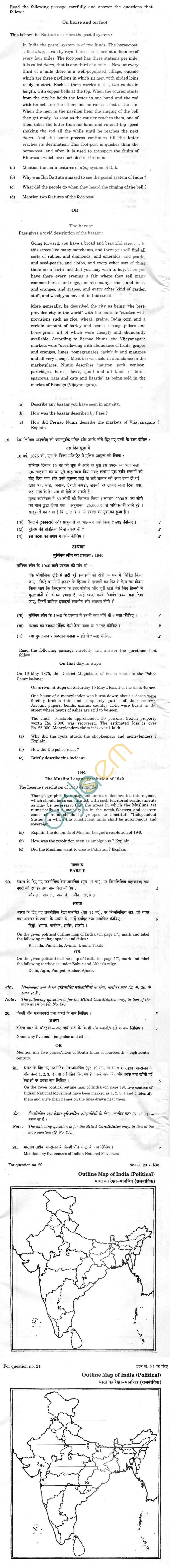 CBSE Compartment Exam 2013 Class XII Question Paper - History