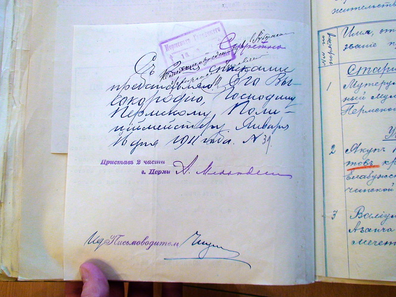 DSC02835  Татарские школы г.Перми 1911